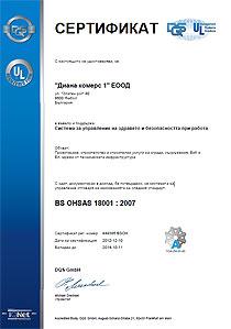 Сертификат за Система за управление на здравето и безопасността при работа